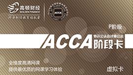 ACCA 网课P阶段卡