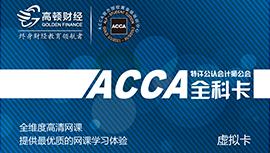 ACCA 网课全科卡