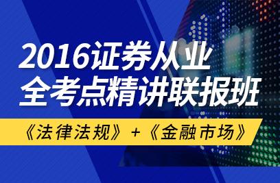 2016证券从业全考点精讲联报班(2科联报)