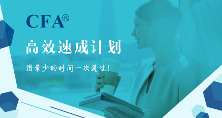 CFA二级高效速成班(2017年6月)