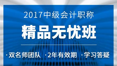 2017中级会计职称 精品无忧班(全科)