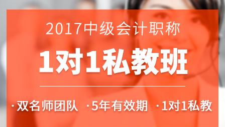 2017中级会计职称 1对1私教班(全科)