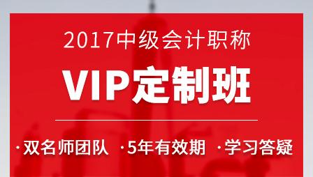 中级会计职称-2017版VIP定制班(单科)可任选1科