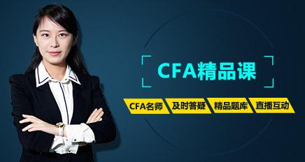 CFA一级精品课(2016年12月)