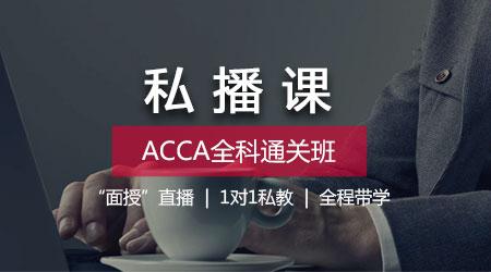 ACCA私播课全科通关班