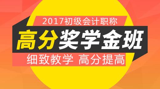 2017初级会计职称_高分奖学金班