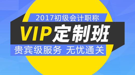 2017年初级会计职称_VIP定制班