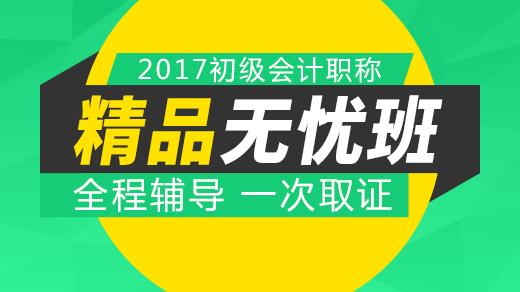 2017年初级会计职称_精品无忧班