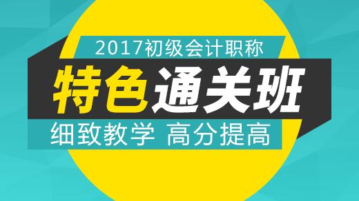 2017年初级会计职称_特色通关班