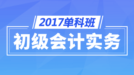 2017初级会计实务特色通关班