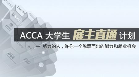 ACCA大学生雇主直通计划