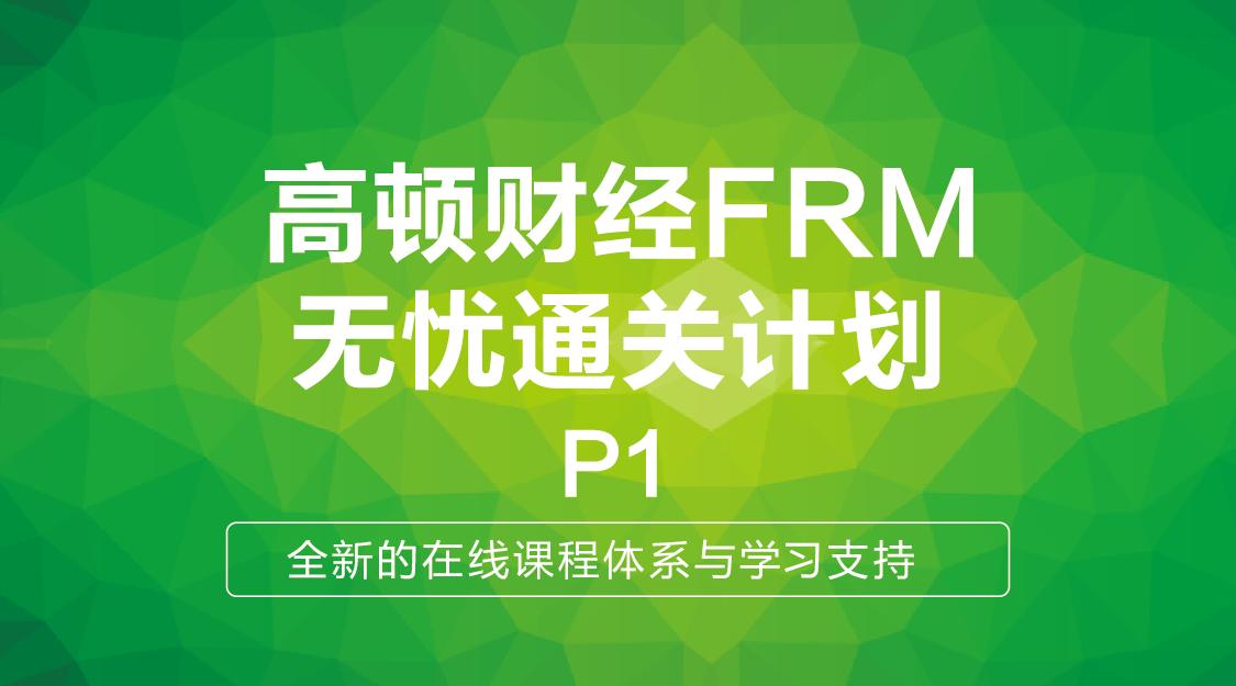FRM 无忧通关计划-P1
