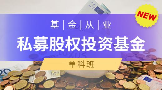 基金从业精讲班--《私募股权投资基金基础知识》(科目三)