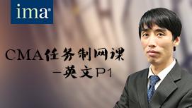 CMA新纲中文P1任务制网课-单科