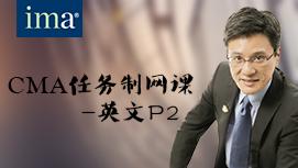 CMA新纲中文P2任务制网课-单科