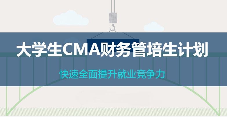 大学生CMA财务管培生计划