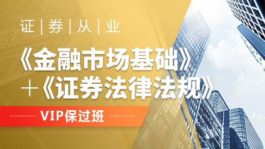 2016证券从业协议通关班(金融基础+法律法规)