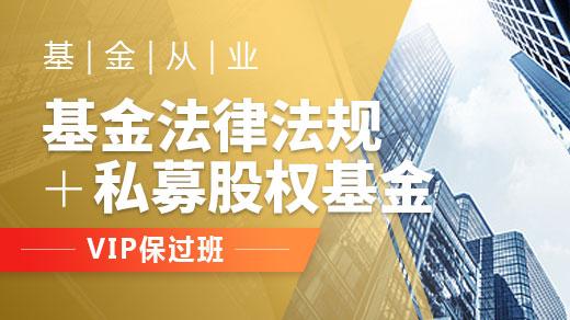 基金从业协议通关班--法律法规 + 私募股权投资基金(科目一 + 科目三)