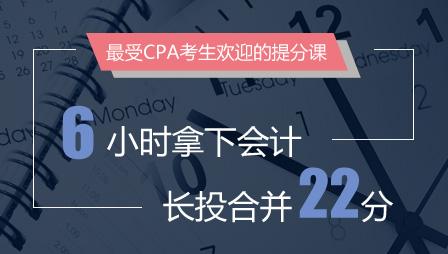 CPA提分课-会计