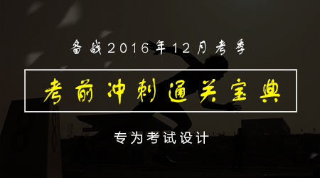 F5考前冲刺通关宝典(备考12月)