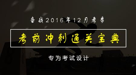 P1考前冲刺通关宝典(备考12月)
