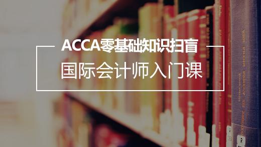 ACCA入门系列之零基础知识扫盲