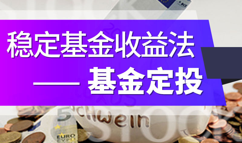基金定投-工薪族/懒人族理财首选